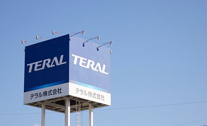 会社 テラル 株式